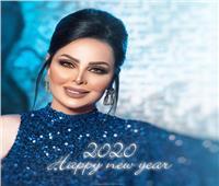 فيديو  ديانا كرزون تستقبل العام الجديد بطرح «عمري مشي 2020»
