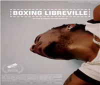 «ملاكم ليبرفيل» الجابوني بنادي السينما الإفريقية بالهناجر.. السبت
