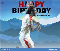الزمالك يحتفل بعيد ميلاد محمود علاء