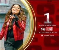 «مليكة» تحصد المليون الأول بأغنية «الجمايل»بعد طرحها بيوم واحد  فيديو