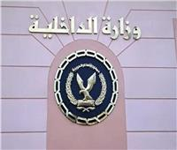 «الداخلية» تضبط 76 قطعة سلاح وتنفذ 50 ألف حكم قضائي
