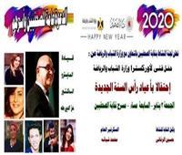 «الصحفيين» تحتفل غدا برأس السنة مع أوركسترا وزارة الشباب