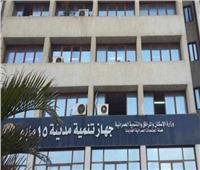 الإسكان: بيع 20 محلاً و3 صيدليات و3 مخابز بقيمة 30 مليون جنيه بمدينة 15 مايو