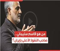 فيديوجرافيك| من هو قاسم سليماني صاحب النفوذ الأعلى بإيران؟