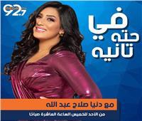 دنيا صلاح عبدالله تقدم برنامجا جديدا على ميجا FM 92.7