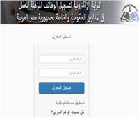 التعليم: إيقاف التسجيل مؤقتاً على البوابة الإلكترونية للتوظيف