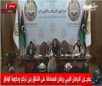 البرلمان الليبي يلغي اتفاقية «أردوغان - السراج»