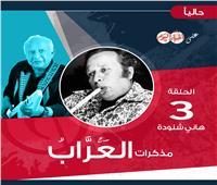 حكايات| العراب هاني شنودة (3).. زوبعة نجيب محفوظ!