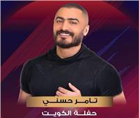 تامر حسني يروج لحفله بالكويت: «مشتاق لجمهورها العظيم»