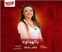 ليلى بدران تقدم برنامج «بالهداوة» على شعبي FM 95 أيام الأربعاء والخميس