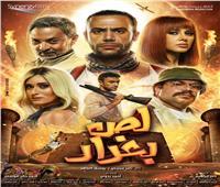 طرح فيلم «لص بغداد» 22 يناير في 300 دار عرض سينمائي