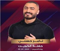 تامر حسني: «أشتاق لجمهور الكويت العظيم»