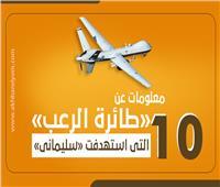 إنفوجراف| 10 معلومات عن «طائرة الرعب» التي استهدفت «سليماني»