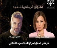موعد ومكان حفل كارول سماحة وفارس كرم في الرياض
