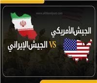 إنفوجراف| بالأرقام.. الجيش الأمريكي VS الجيش الإيراني