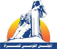 «القومي للمرأة» يهنئ نجلاء الأهواني لاختيارها كعضوه بالبنك المركزي المصري