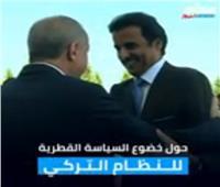 فيديو| رهان خاسر.. قطر تخالف الإجماع العربي مجددًا وتخضع لـ«العثمانلي»