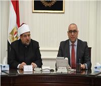 وزيرا الإسكان والأوقاف ومحافظ القاهرة يتابعون عدداً من المشروعات المشتركة