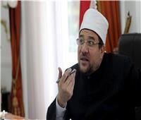 وزير الأوقاف: مصر أمانة الله في أعناقنا ونحن لها فداء