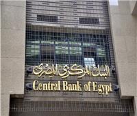 البنك المركزي يقرر تعطيل العمل بالقطاع المصرفي.. في هذا الموعد