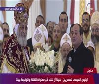 بـ«باقة ورود».. السيسي يهنئ البابا تواضروس بعيد الميلاد المجيد