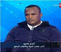 فلافيو: مصر بلدي الثاني وتمثل كل شيء بالنسبة لي