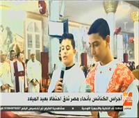 بث مباشر| الأقباط يحتفلون بأعياد الميلاد بكافة محافظات مصر