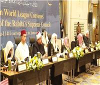 «الأعلى لرابطة العالم الإسلامي» يدين التصعيد التركي وتدخله فى الشأن الليبي