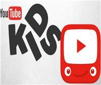 «يوتيوب» توقف الإعلانات المخصصة على فيديوهات الأطفال