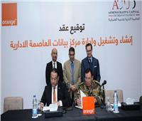 توقيع عقد إنشاء وتشغيل مركز بيانات العاصمة الإدارية ومنصات الحوسبة السحابية
