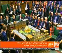 بث مباشر| جلسة لمجلس العموم البريطاني بشأن الوضع في الشرق الأوسط
