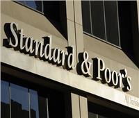 ستاندرد آند بورز تتوقع انخفاض الدين العام وتراجع البطالة بحلول 2022