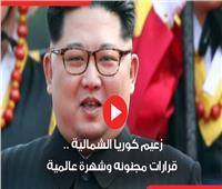 فيديوجراف| زعيم كوريا الشمالية.. قرارات «مجنونة» وشهرة عالمية