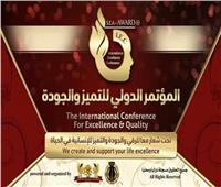 المؤتمر الدولي للتميز والجودة يكرم نجوم العلم والسياسة والفن والموسيقي والمجتمع