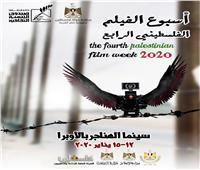 الأحد.. افتتاح أسبوع الفيلم الفلسطيني الرابع بالقاهرة