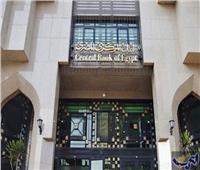 البنك المركزي يصدر مبادرة لمتعثري القطاع السياحي.. و4 محددات للتنفيذ