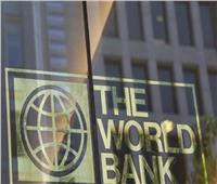 البنك الدولي يتوقع نمو الاقتصاد المصري 6% بدعم نجاح الإصلاحات