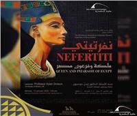 «نفرتيتي.. ملكة وفرعونة مصر» محاضرة بمتحف آثار مكتبة الإسكندرية