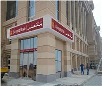 بنك مصر يخفض أسعار الفائدة على شهادة القمة الثلاثية