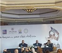 برتوكول تعاون بين «التعليم والقاهرة وبنوك مصر» لإنشاء مدرسة هويتنا
