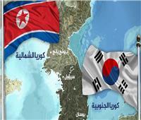 عامان على قمة الكوريتين التاريخية.. دون إرساء قواعد السلام