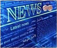 الأخبار المتوقعة يوم الجمعة 10 يناير