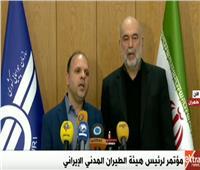 بث مباشر| مؤتمر صحفي لرئيس هيئة الطيران المدني الإيراني عن حادث الطائرة الأوكرانية