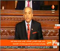بث مباشر| كلمة رئيس الوزراء التونسي المكلف أمام البرلمان