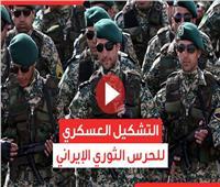 فيديوجراف| تعرف على التشكيل العسكري للحرس الثوري الإيراني