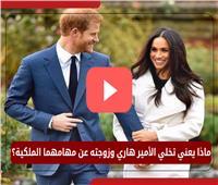 فيديوجراف| ماذا يعني تخلي الأمير هاري وزوجته عن مهامهما الملكية؟
