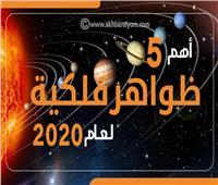 إنفوجراف| أهم 5 ظواهر فلكية لعام 2020