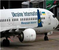 أوكرانيا تطالب إيران باعتذار رسمي وتعويضات عن حادث الطائرة المنكوبة