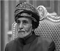 البلاط السلطاني يعلن الحداد وتنكيس الأعلام حداداً على السلطان قابوس