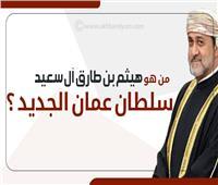 إنفوجراف  من هو هيثم بن طارق آل سعيد سلطان عمان الجديد؟